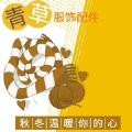 青草服饰配件app官方下载 v1.0