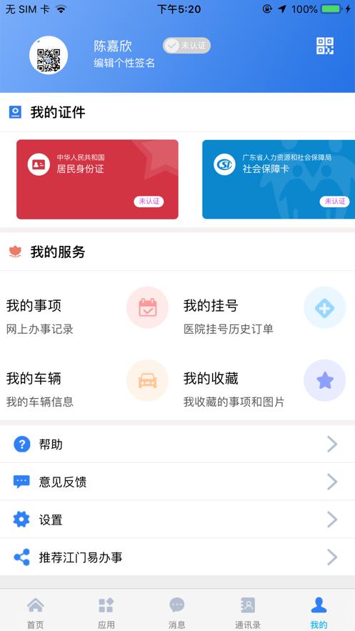 江�T易�k事口罩�W上�A�s官方app下�d�D1: