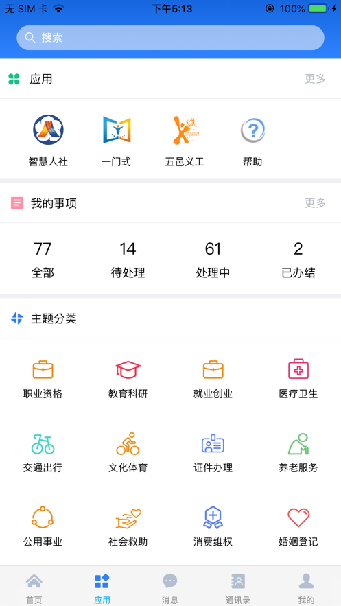江�T易�k事口罩�W上�A�s官方app下�d�D2: