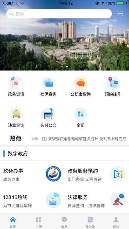 江�T易�k事口罩�W上�A�s官方app下�d�D片1