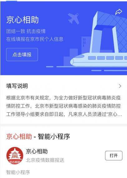 百度京心相助app官方下�d�D1: