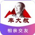 辛大叔交友平台app苹果版下载 v1.0