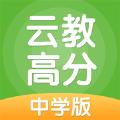 云教高分中学版app官方下载 v1.0