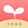 豆芽省钱官方app下载安装 v1.0