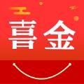 喜金商城app官方下载 v1.0