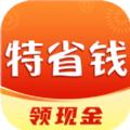 购物特省钱app下载安装 v1.0