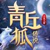 青丘狐传说三生三世官网版
