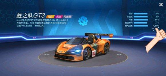 跑跑卡丁�手游�僦��GT3定位是什么 �僦��GT3�傩约��度�解[多�D]
