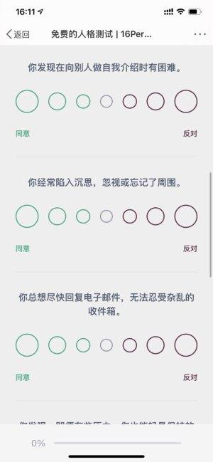 微博免费的人格测试入口地址图片1
