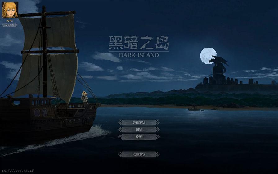 steam黑暗之岛游戏安卓最新版图1: