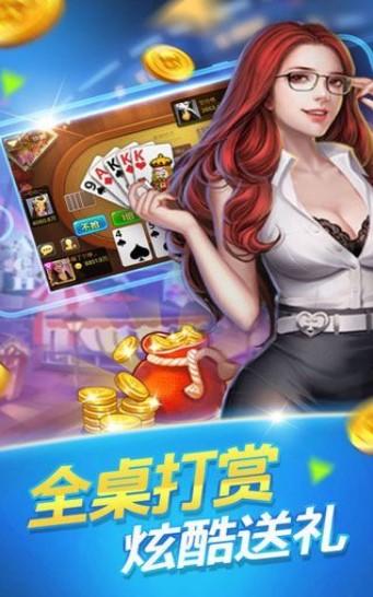 东马棋牌游戏app最新版下载图3: