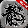 180飞雪传奇官网最新版游戏下载 v1.0