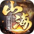 昆仑劫魔山海神兽传手游官网正式版 v5.6.0