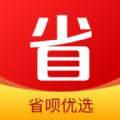 省呗优选苹果版ios地址分享 v1.0