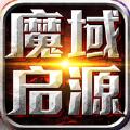 魔域启源手游官方测试版 v1.0