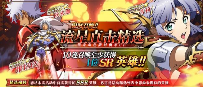 梦幻模拟战手游2月20日限时卡池活动大全 流星直击精选奖励一览[多图]