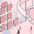 DR解�i男神求婚新姿�萦�蜃钚鹿俜饺肟� v1.0
