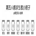 抖音第五人格求生者小瓶子�y�app官方入口 v1.0