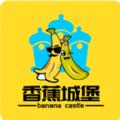 香蕉城堡交友app官网版下载 v1.0
