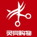 灵亮购物官方app下载安装 v1.0