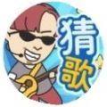 微信猜歌小天王红包版游戏最新版 v1.0