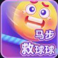 马步救球球抖音游戏小程序安卓版 v1.0