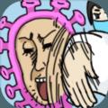 消毒勇士游戏安卓最新版 v1.0