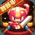 我的勇者像素冒险官方最新版游戏下载 v1.1