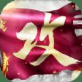 三��攻城掠地手游官�W正式版 v1.0