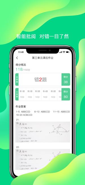 小七学伴app图2