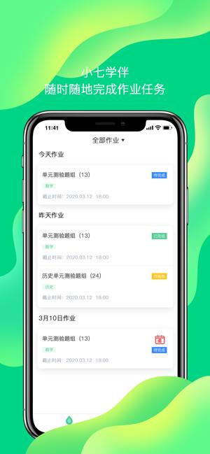小七学伴官网app下载安装图片1
