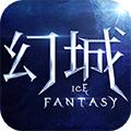 幻城���Y手游官�W�y�版 v1.1.0