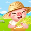 金币养猪场最新版红包赚钱版 v1.0