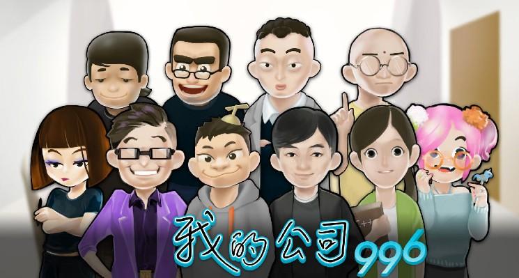 我的公司996角色好感度怎么刷 好感度速刷技巧[多图]