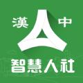 健康汉中手机app官方版 v1.0