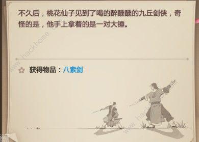 模拟江湖1.24攻略大全 1.24新手通关攻略[视频][多图]图片1
