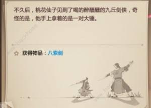 模拟江湖1.24攻略大全 1.24新手通关攻略图片1