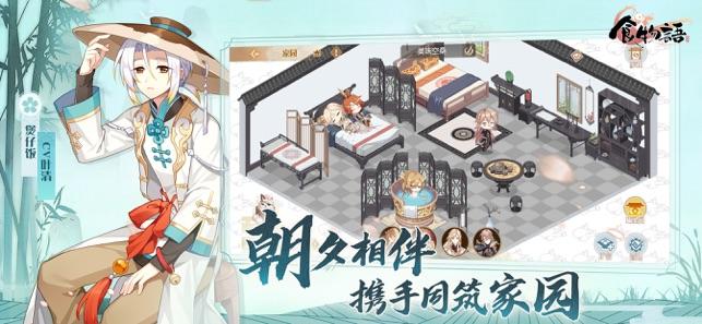 腾讯食物语新马服官网游戏下载图2: