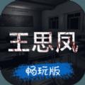 孙美琪王思凤案畅玩版安卓版游戏下载 v1.0.2
