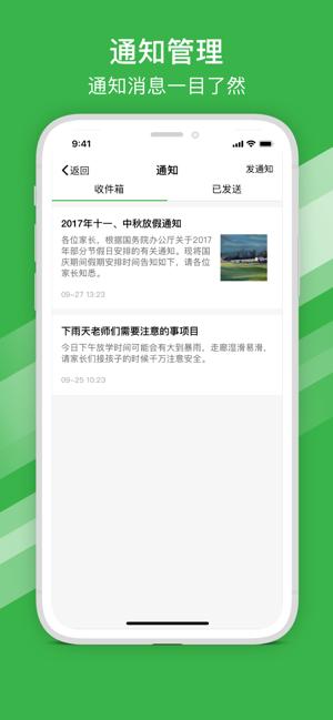 南宁教育云平台空中课堂图2