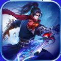 新诛仙剑手游官网安卓版 v1.0