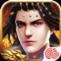 真龙王者三国战略版手游正版官网下载 v2.0