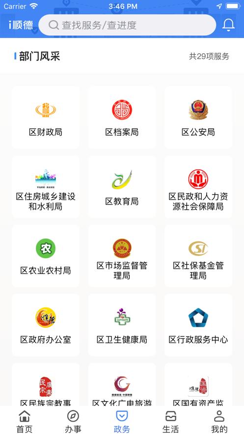 i顺德官网app下载图2: