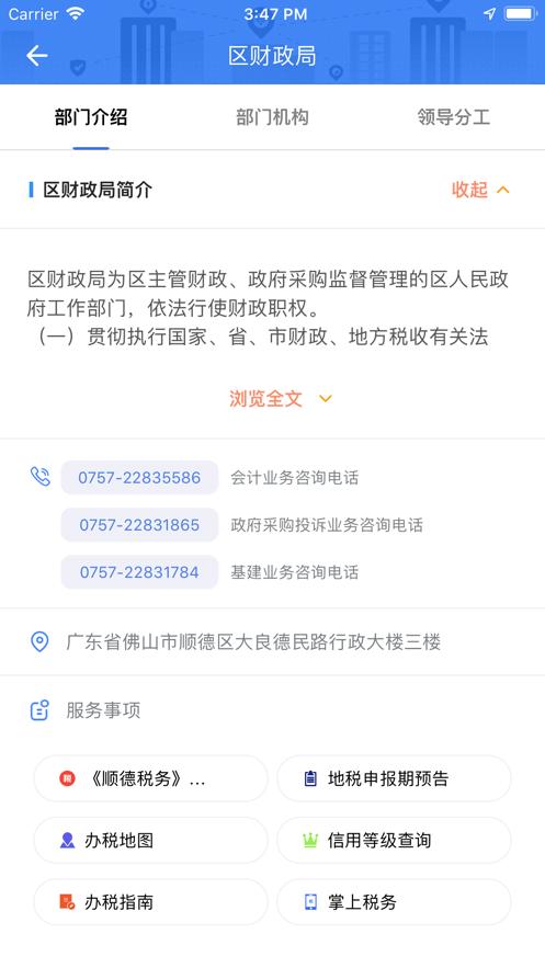 i顺德官网app下载图3: