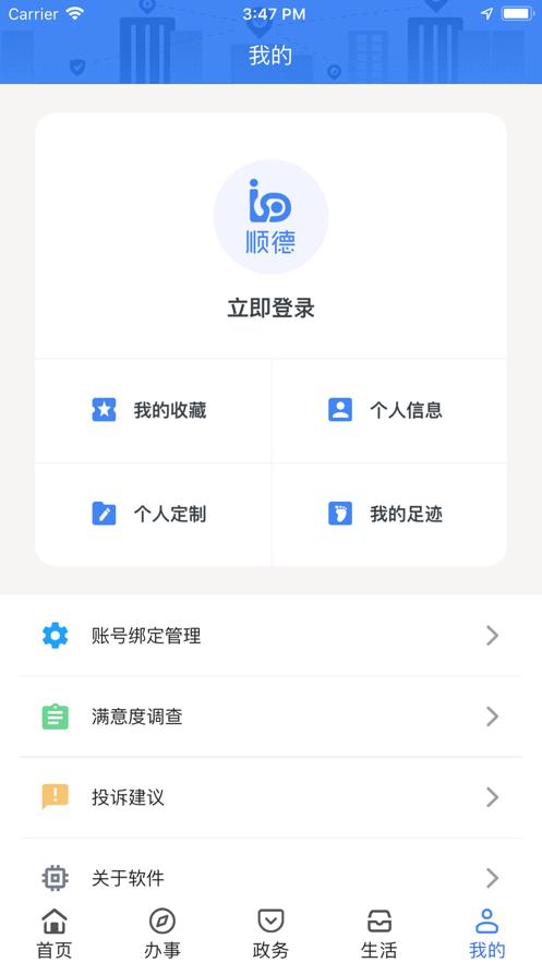 i顺德官网app下载图片2