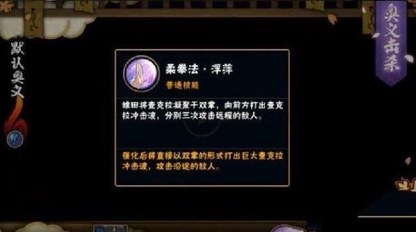 火影忍者手游新春�r田��害�� 新春�r田�傩越馕�[多�D]