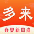 多来购物app手机版下载 v1.0