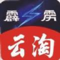 霹雳云淘app苹果版下载 v1.0
