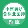 中西�t�Y合��I�t��考��}��app�件下�d v1.0
