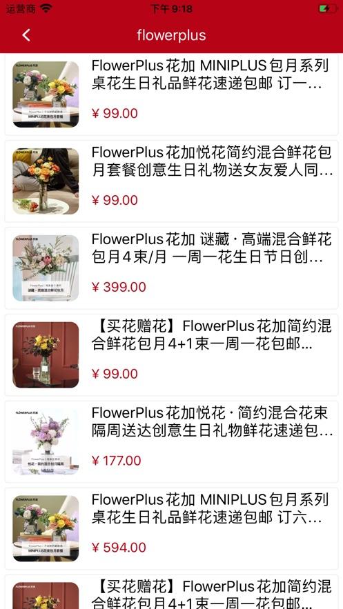 青青草鲜花馆app官方下载图1: